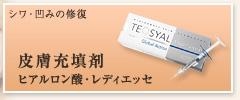 皮膚充填剤 ヒアルロン酸・レディエッセ