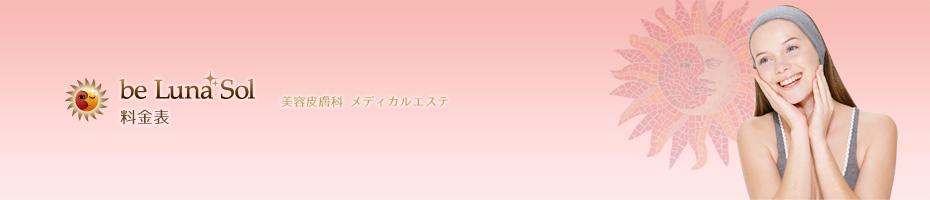 美容皮膚科メディカルエステ be Luna Sol 料金表