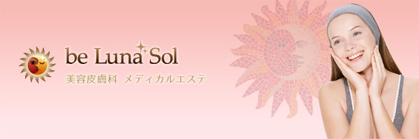 美容皮膚科メディカルエステ be Luna Sol
