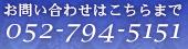 052-794-5151