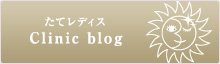 たてレディス Clinic blog