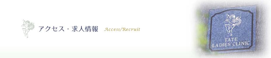 アクセス・求人情報